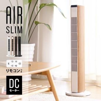 扇風機 タワーファン 送料無料 羽なし扇風機 首振り dcモーター スリム リモコン付き コンパクト おしゃれ 首振り コンパクト 小型 静か 静音 節電