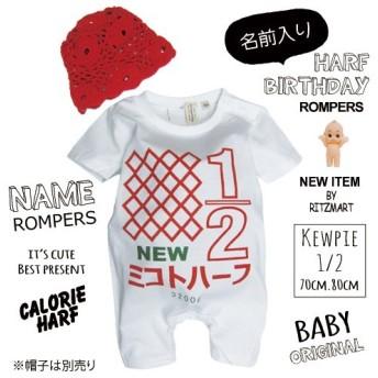 【名入れ】キューピーハーフバースデーロンパース[70cm/80cm]カバーオール お誕生日 出産祝い