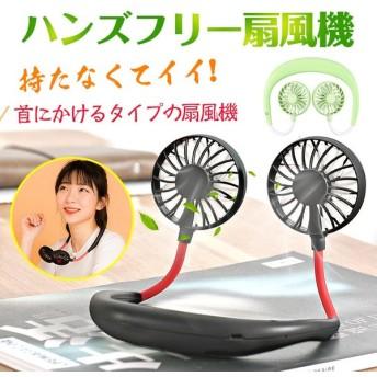 首掛け ポータブル扇風機 USB充電式 ny100