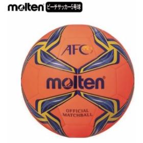 molten/モルテン AFC ビーチ試合球 F5V3551A