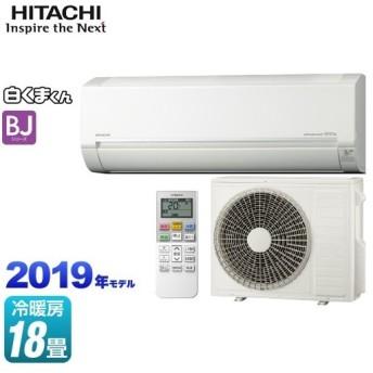 ルームエアコン 冷房/暖房:18畳程度 日立 RAS-BJ56J2-W 白くまくん BJシリーズ ベーシックモデル