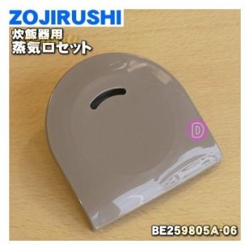 BE259805A-06 象印 炊飯器 用の 蒸気口セット ★ ZOJIRUSHI
