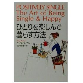 ひとりを楽しんで暮らす方法/ヴェラペイファー(著者),小沢瑞穂(訳者)