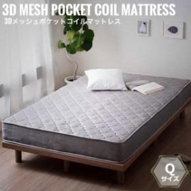 3Dメッシュ ポケットコイルマットレス Qサイズ(2枚組) (ベッドマットレス 快眠  快適 お手頃 安い ベッド用)