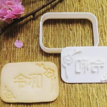 新元号☆令和☆ size横6x縦4cm クッキー型/クッキーカッター
