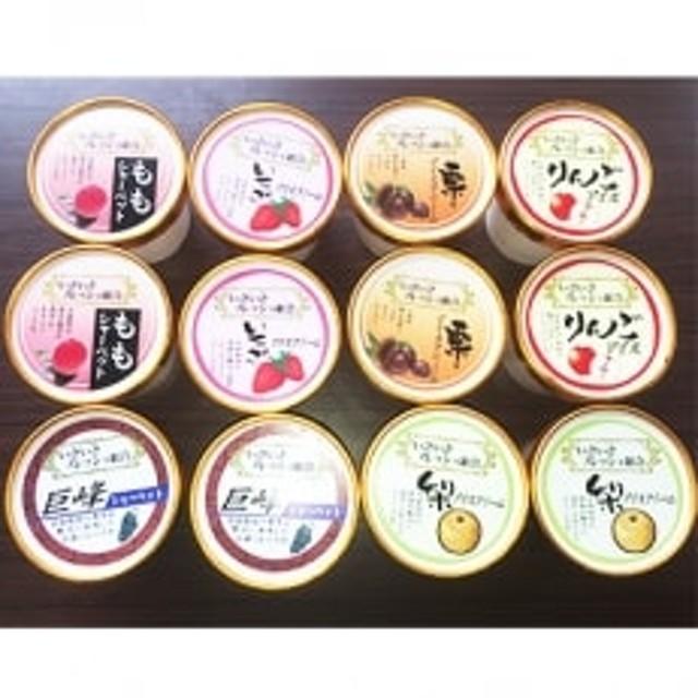 果樹アイスクリーム 12個セット