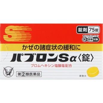 (指定第2類医薬品)大正製薬 パブロンSα錠 75錠