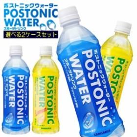 サンガリア ポストニックウォーター 500ml 48本 選べる 2ケース 熱中症対策 熱中症 水 天然水 健康 プレーン レモン 安い 美味しい 送料