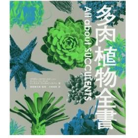 【送料無料選択可】多肉植物全書/P.スパナンタナーノC.トーラット/他著