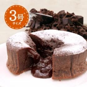 【送料無料】濃厚 とろけるフォンダンショコラ3号 フランス産チョコレート70%使用!! ギフト お菓子 敬老の日