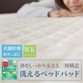7サイズ展開 送料無料 ベッドパッド ワイドキングサイズ ウォッシャブル 洗えるベッドパット 防ダニ抗菌防臭綿 マイティトップ ベットパット ベットパッド 布団 寝具