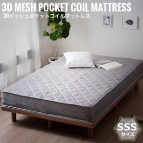 3Dメッシュ ポケットコイルマットレス SSSサイズ (ベッドマットレス 快眠  快適 お手頃 安い おすすめ)