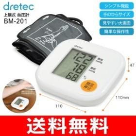 【送料無料】ドリテック(DRETEC) デジタル自動血圧計 上腕式(上腕式血圧計) コンパクト・簡単操作 手のひらサイズ BM-201WT
