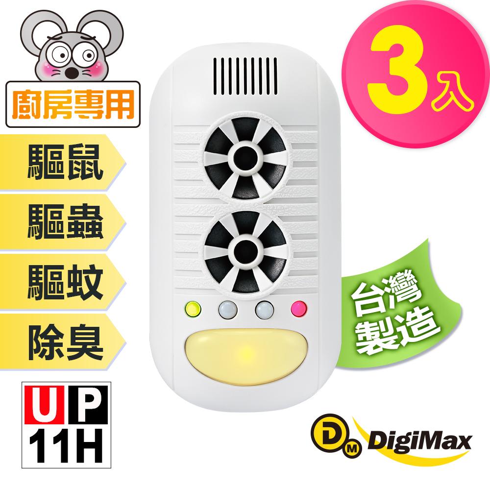DigiMax★UP-11H強效型四合一超音波驅鼠器 家庭號三入組《廚房專用》