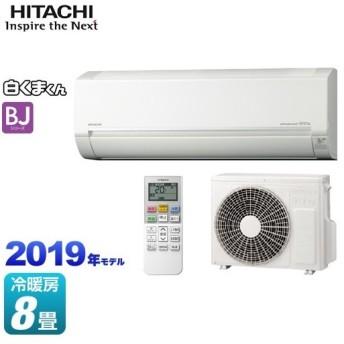 ルームエアコン 冷房/暖房:8畳程度 日立 RAS-BJ25J-W 白くまくん BJシリーズ ベーシックモデル