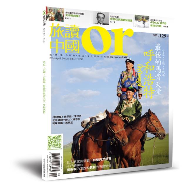Or旅讀中國 2014年4月號 第26期