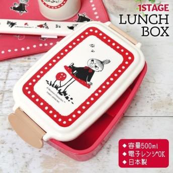 弁当箱 日本製 ムーミン おしゃれ ランチボックス レンジ可能 500ml 一段 かわいい リトルミィ ランチ キャラクター 通学 キッズ