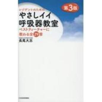 長尾大志/レジデントのためのやさしイイ呼吸器教室 ベストティーチャーに教わる全29章 訂第3版