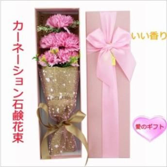 枯れないお花 花ギフト プリザーブドフラワー 母の日ギフト カーネーション花束 いい香り お見舞い お花プレゼント 石鹸花