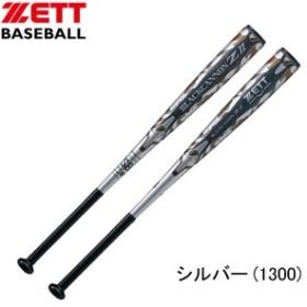 少年軟式用FRP製バット ブラックキャノンZ2バットケース付き【ZETT】ゼット 野球 少年軟式バット カーボン18FW(BCT75878/80-1300)