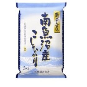 【平成30年産】 JA魚沼みなみ不動の人気「南魚沼産こしひかり 5kg」(精米)