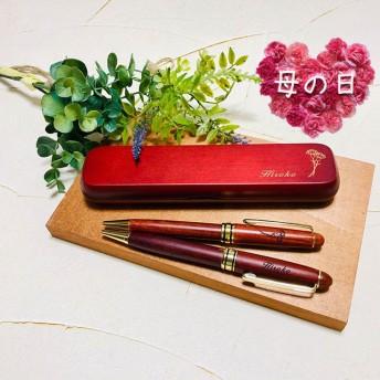 ■ 母の日ギフト ■ 名入れが出来る木製ボールペン&木製ペンケースギフト☆ラッピング☆ギフトカード☆
