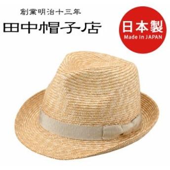 田中帽子店 Loan ロアン wa-sou 女性用 麦わら 中折れ帽子 57.5cm レディース uk-wh067