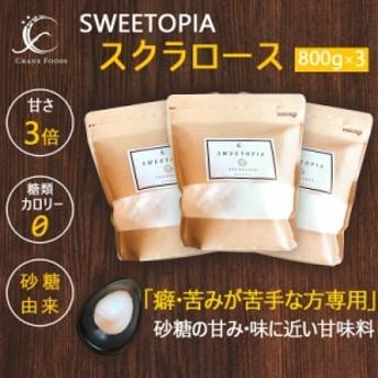 スイートピア スクラロース 800g×3 (1袋当たり2,000円) 砂糖の3倍の甘さ カロリーゼロ 糖類ゼロ ダイエット ロカボ 調味料 砂糖から