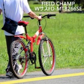 ミムゴ 【MG-FCP266E】 FIELD CHAMP WサスFD-MTB266SE 自転車 折りたたみ 26インチ