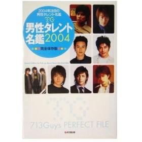 TG男性タレント名鑑(2004) 完全保存版/彩文館出版(編者)