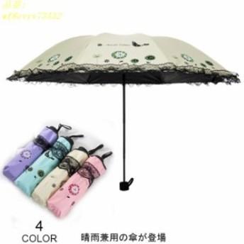 傘 晴雨兼用 折り畳み傘 可愛い アンブレラ 女性用 軽量 花柄 日傘 ストラップ付き レディース レース 折りたたみ傘 雨傘