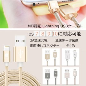 iPhone ライトニング USBケーブル Apple 認証 ライトニング usb 充電ケーブル データ転送 データライン iPhone IOSシステム対応 ナイロン線 1m 2A急速充電