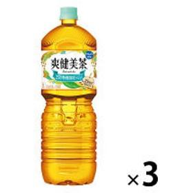 【セール価格】コカ・コーラ 爽健美茶 2.0L 1セット(3本)