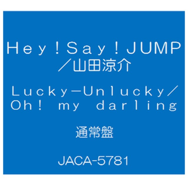 ソニーミュージックHey! Say! JUMP/山田涼介 / Lucky-Unlucky/Oh! my darling (通常盤)【CD】JACA-5781