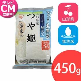 アイリスの生鮮米 無洗米 山形県産つや姫 3合パック 450g