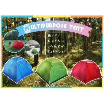 【送料無料】マルチパーパス テント 選べる3カラー 86×120×120cm <狭すぎず広すぎない ちょうどいい広さ>