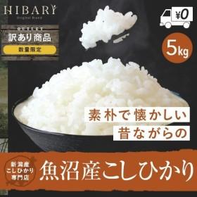 特価 新潟県産コシヒカリ 30kg 米 お米 白米  送料無料 タイムセール