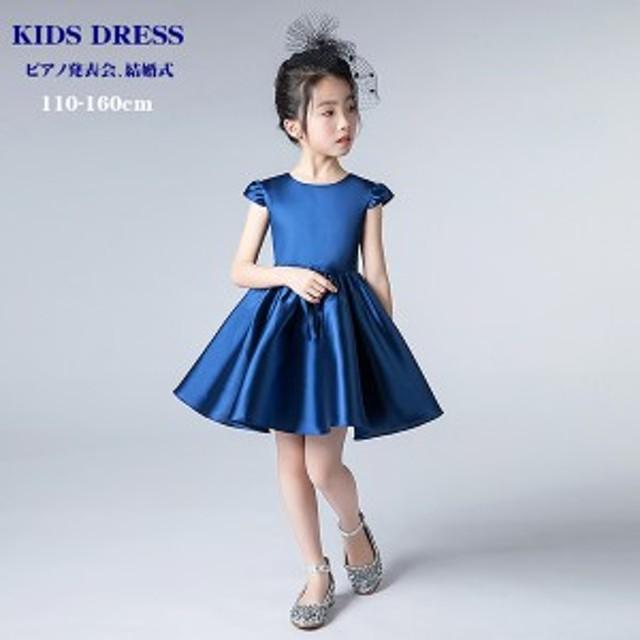 a4a4fd572a063 子供ドレス 子どもドレス プリンセス ブルー ミニドレス ひざ上丈 フレア 発表会 結婚式