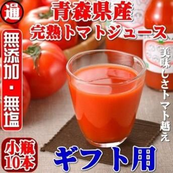 トマトジュース 食塩無添加 青森県産 完熟トマトジュース 180ml×10 ギフト のんでみへんが リコピン 無添加 無塩 野菜ジュース トマトス