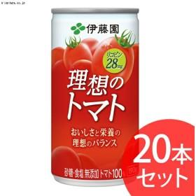 伊藤園 理想のトマト 190ml×20本