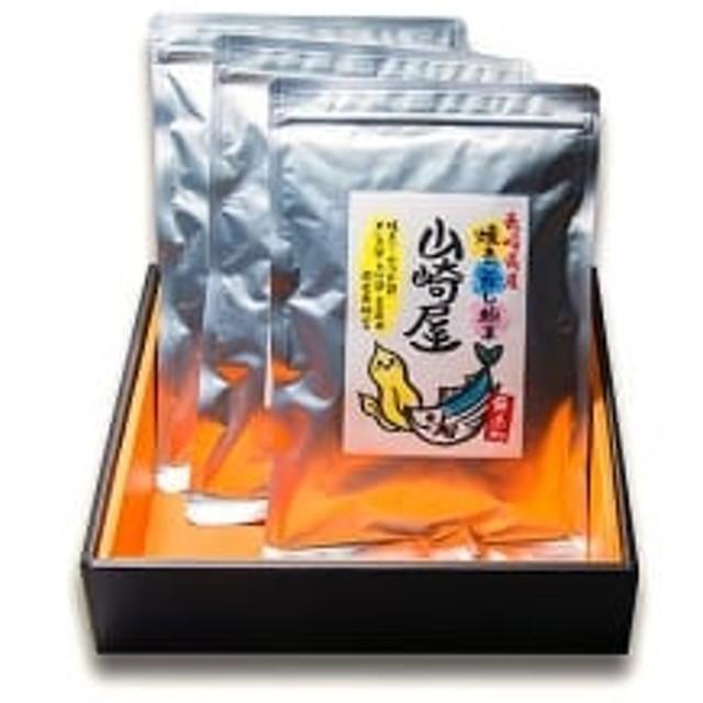 山崎屋 天然 国産 焼きあごだしパック (1パックあたり15g入り×10パック) 3袋セット