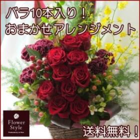 花 生花■ギフト/赤バラ10本入りアレンジメント/誕生日/退職/開店 オープン/お祝い