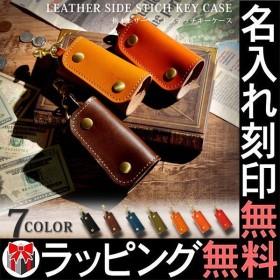 (名入れ・ラッピング無料) 栃木レザーサイドステッチキーケース ギフト プレゼント 新車 納車祝い 父の日