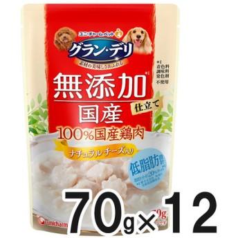 グラン・デリ 無添加仕立て 国産パウチ ナチュラルチーズ入り 70g×12袋 【まとめ買い】