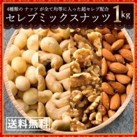 ナッツ ミックスナッツ  無塩 無添加 厳選 4種のナッツを均等配合 セレブミックスナッツ 1kg [ 生くるみ アーモンド カシュ―ナッツ マカ