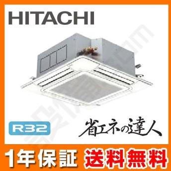 RCI-GP160RSH3 日立 業務用エアコン 省エネの達人 てんかせ4方向 6馬力 シングル 標準省エネ 三相200V ワイヤード 冷媒R32