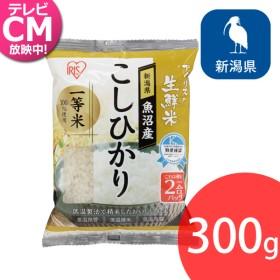 アイリスの生鮮米 新潟県魚沼産こしひかり 2合パック 300g
