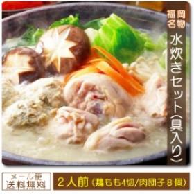 水炊きセット2人前 巌流庵の鶏のぶつ切り4切れ&肉団子8個入り
