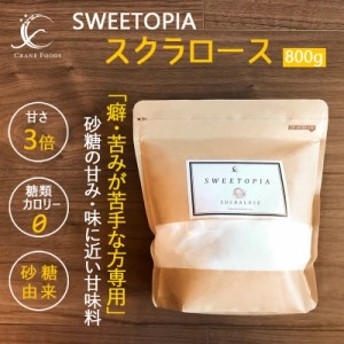 スイートピア スクラロース 800g 砂糖の3倍の甘さ カロリーゼロ 糖類ゼロ ダイエット ロカボ 調味料 砂糖から生まれた 甘味料 送料無料