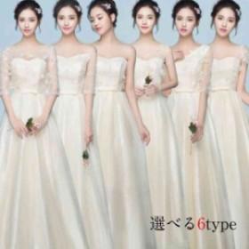 新作/ブライズメイドドレス/レディース/ロングドレス/ウエディングドレス/花嫁/結婚式/ワンピース/パーティー/二次